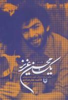 یک محسن عزیز (روایتی مستند از زندگی شهید محسن وزوایی)
