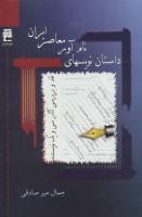 داستان نویسهای نام آور معاصر ایران (نقد و بررسی آثار سی و یک نویسنده)