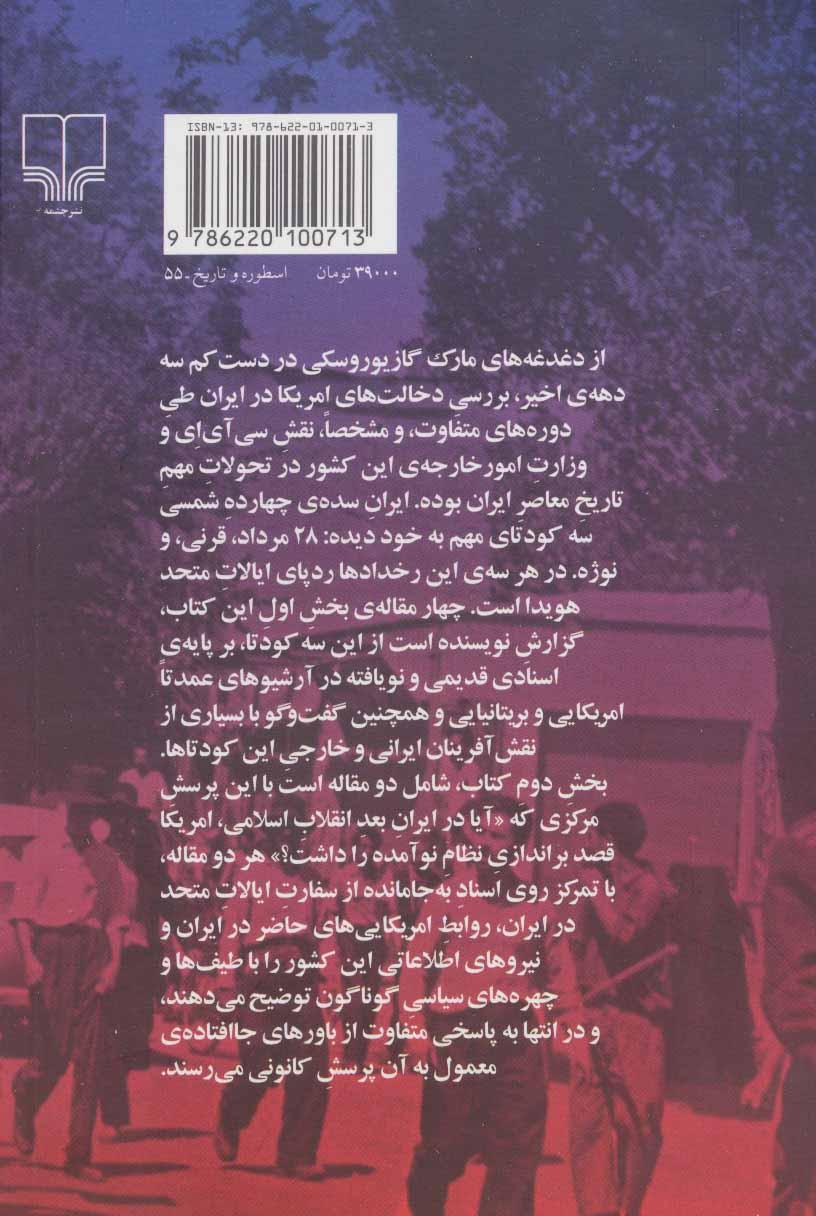 کودتای ایرانی (28 مرداد،قرنی،نوژه)،(اندیشه ی امروز ایران10)