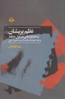 نظم پریشان (ساختارشکنی در غزل حافظ و چند نوشته دیگر در گستره نظریه ادبی)