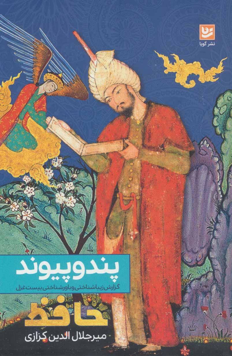 پند و پیوند:گزارش زیباشناختی و باورشناختی بیست غزل (حافظ)