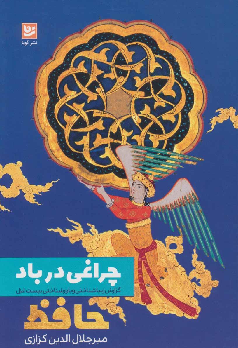 چراغی در باد:گزارش زیباشناختی و باورشناختی بیست غزل (حافظ)