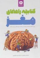 کتابچه راهنمای مغز:برای شناخت توانمندی ها،آسیب ها و شیوه های بهبود عملکرد (باشگاه مغز)