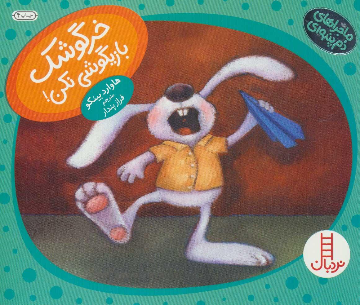 خرگوشک بازیگوشی نکن! (ماجراهای دم پنبه ای)،(گلاسه)