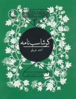 قصه های شیرین ایرانی20 (گرشاسب نامه)