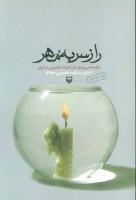 راز سر به مهر (برگزیده سی و پنج سال ادبیات عاشورایی در ایران)