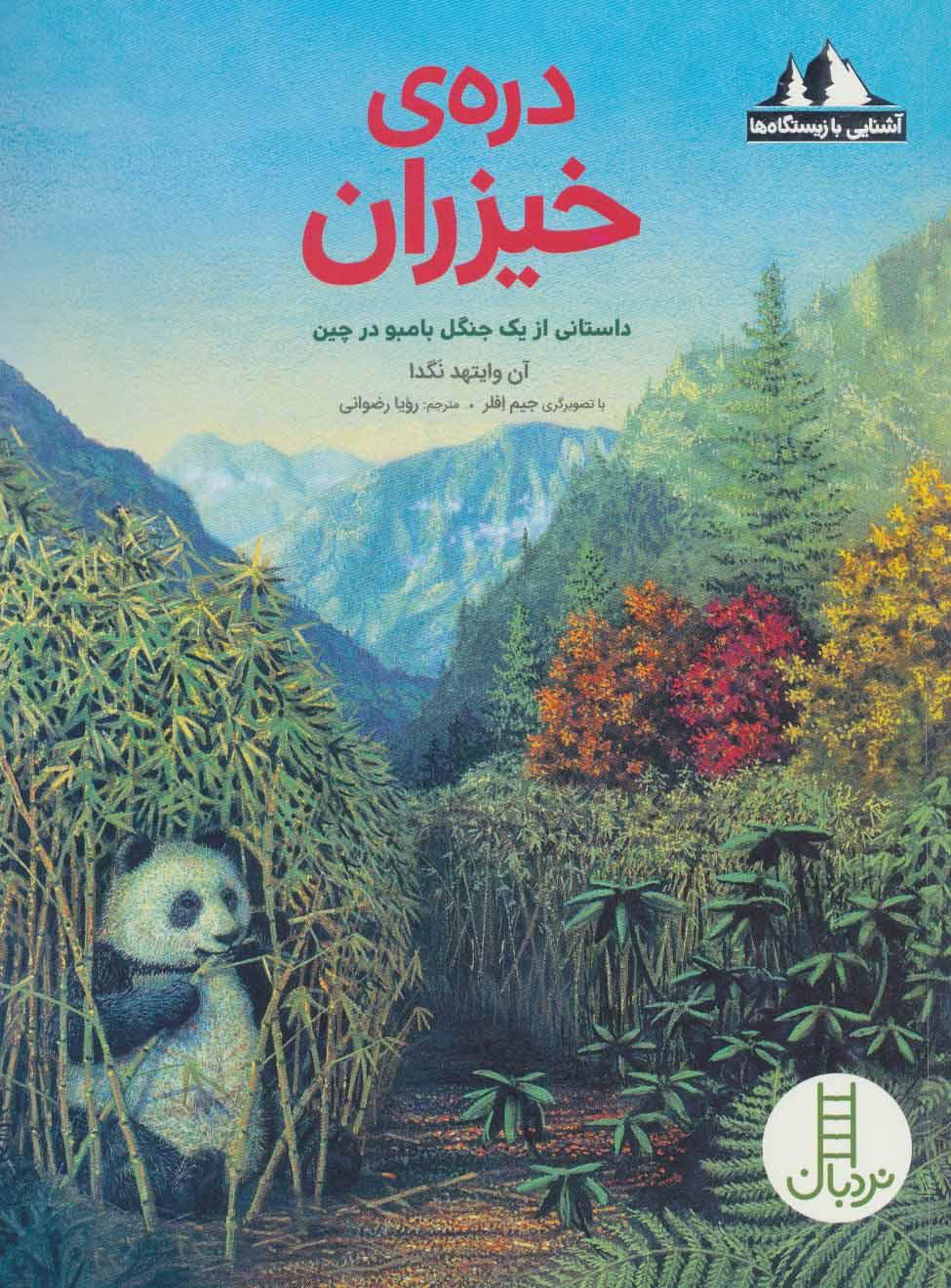 دره ی خیزران:داستانی از یک جنگل بامبو در چین (آشنایی با زیستگاه ها)،(گلاسه)