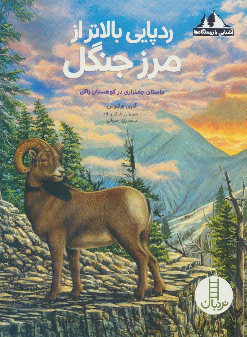 ردپایی بالاتر از مرز جنگل:داستان چمنزاری در کوهستان راکی (آشنایی با زیستگاه ها)،(گلاسه)