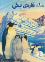 قاره ی یخی:داستانی از جنوبگان (آشنایی با زیستگاه ها)،(گلاسه)
