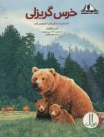 خرس گریزلی:داستانی از جنگل های اقیانوس آرام (آشنایی با زیستگاه ها)،(گلاسه)