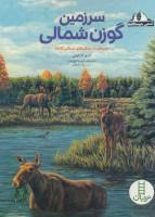 سرزمین گوزن شمالی:داستانی از جنگل های شمالی کانادا (آشنایی با زیستگاه ها)،(گلاسه)