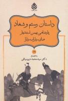 داستان رستم و شغاد،پادشاهی بهمن اسفندیار،همای،داراب،دارا (شاهنامه فردوسی19)