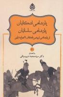 پادشاهی اشکانیان پادشاهی ساسانیان از پادشاهی اردشیر بابکان تا بهرام شاپور)،(شاهنامه فردوسی21)
