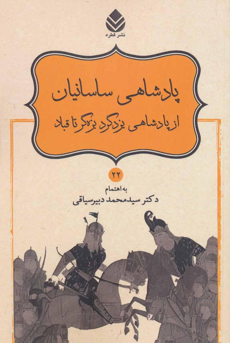 پادشاهی ساسانیان از پادشاهی یزگرد بزه گر تا قباد (شاهنامه فردوسی22)
