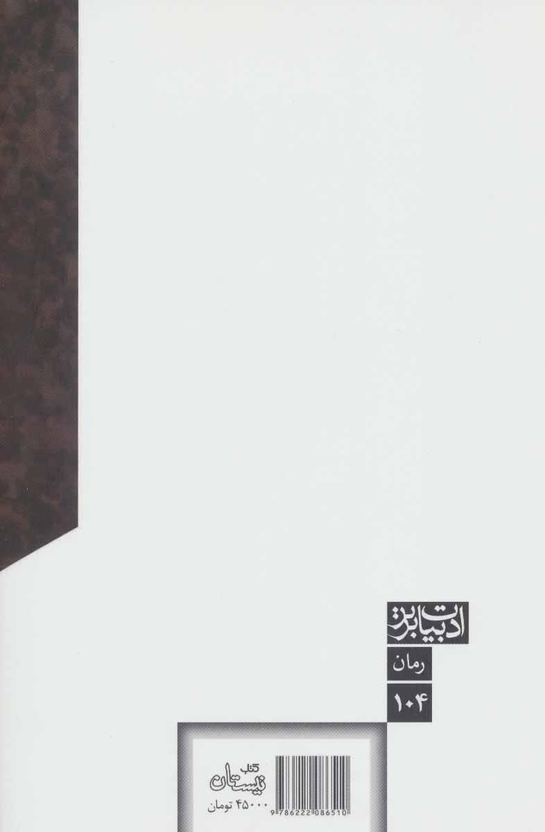 مدادرنگی (ادبیات برتر،رمان104)