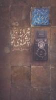 تهران-لوبیتل-چشم های تو