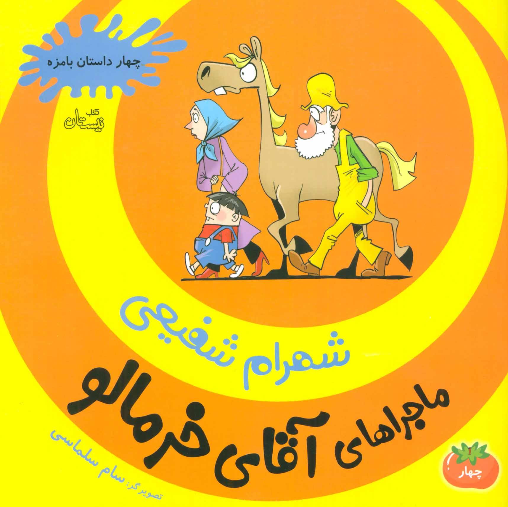 ماجراهای آقای خرمالو 4 (4 داستان بامزه)