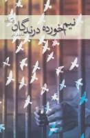 نیم خورده درندگان (ادبیات برتر،فیلمنامه103)