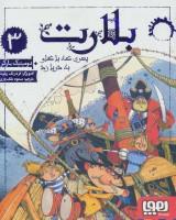 بلارت 3 (پسری که با گاو به دریا زد)