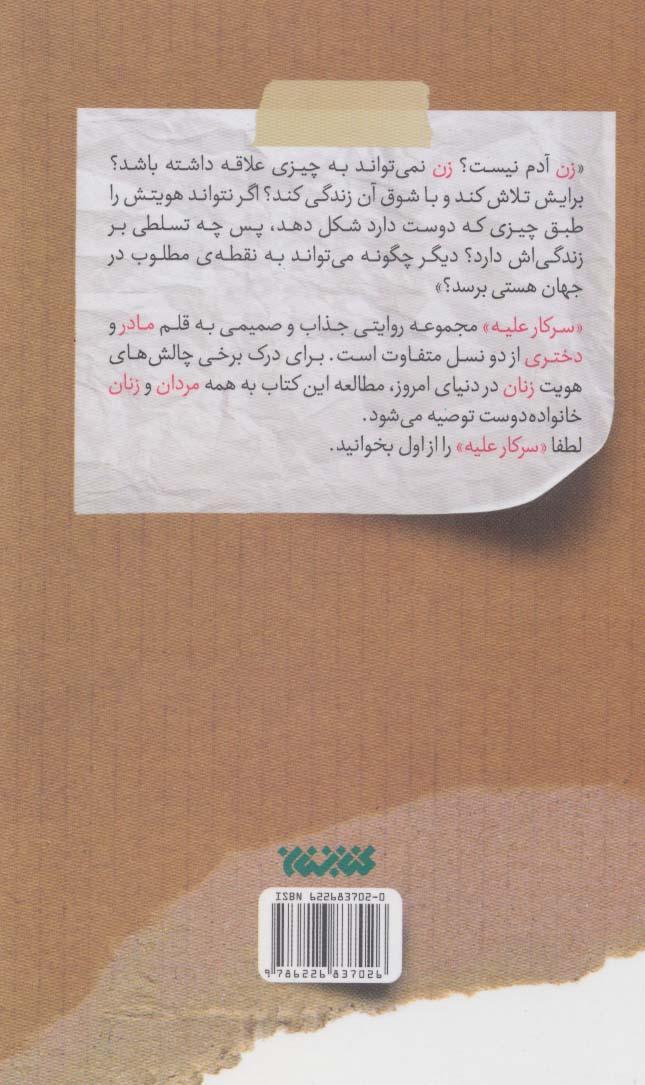 سرکار علیه (چند روایت مادر-دختری درباره هویت زن)