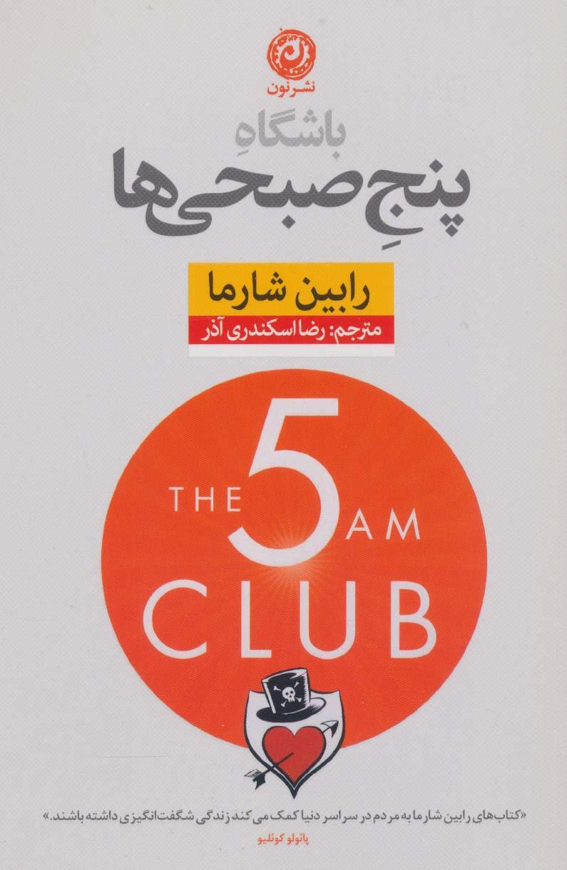 باشگاه پنج صبحی ها
