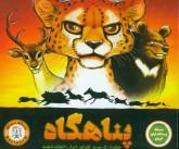 بسته بازی آموزشی پناهگاه:جانوران در معرض انقراض ایران را نجات دهید (گلاسه،باجعبه)