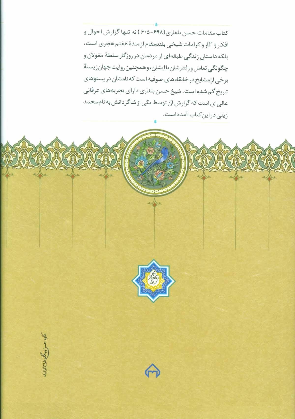 مقامات شیخ حسن بلغاری