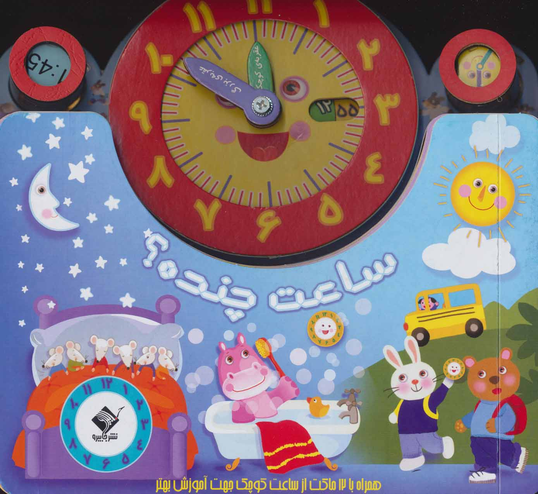 ساعت چنده؟ (گلاسه)