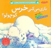 قصه های خرس کوچولوی قطبی (بازی می کنی خرس کوچولو؟)