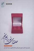 حلقه ای نو برایم بخر (یونگ شناسی کاربردی)