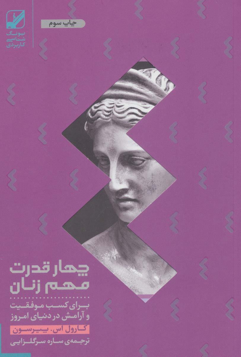 چهار قدرت مهم زنان (برای کسب موفقیت و آرامش در دنیای امروز)،(یونگ شناسی کاربردی)