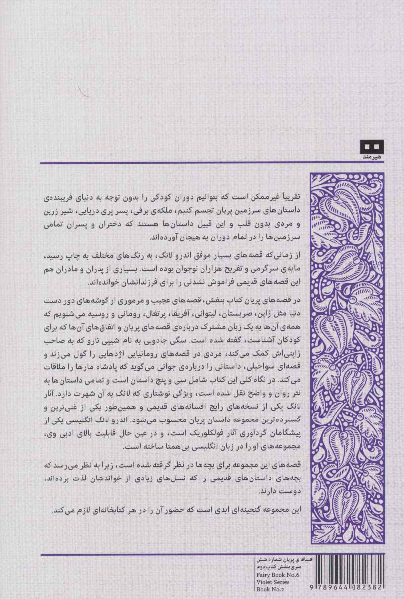 قصه های پریان (سری بنفش)،(2جلدی)