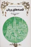 مجموعه قصه های پریان (سری سبز)،(2جلدی)