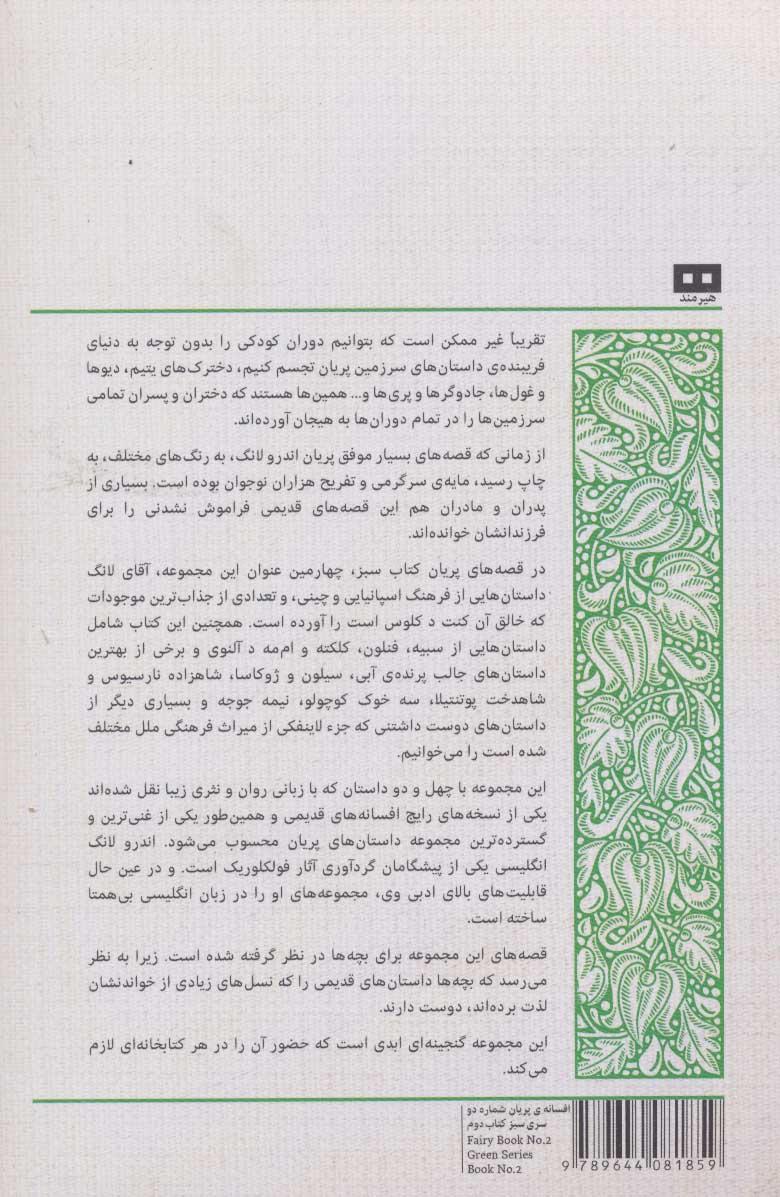قصه های پریان (سری سبز)،(2جلدی)