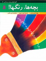 آموزشهای پیش دبستانی 1 (بچه ها،رنگ ها!)