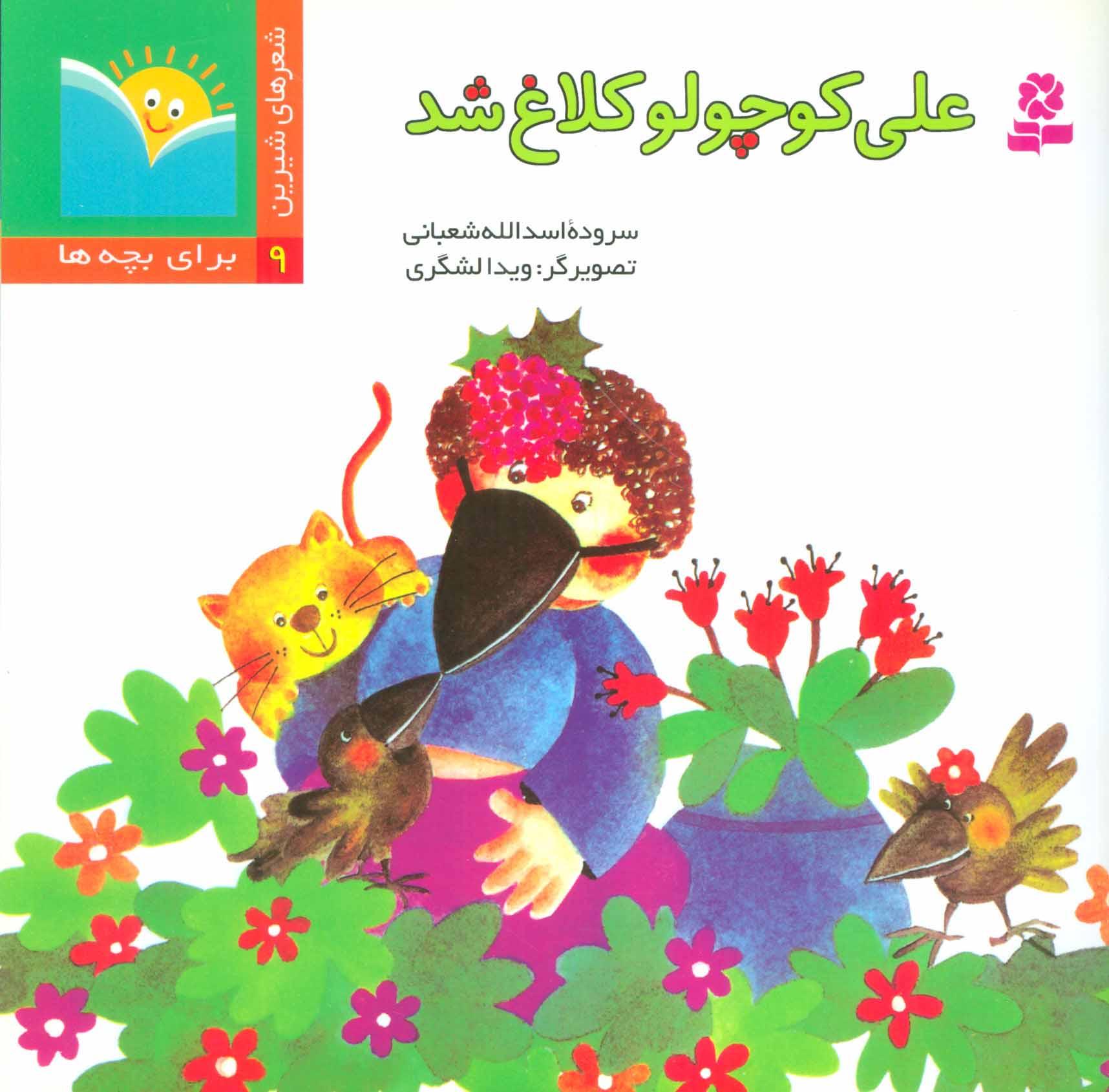شعرهای شیرین برای بچه ها 9 (علی کوچولو کلاغ شد)،(گلاسه)