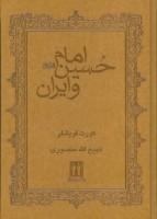 امام حسین (ع) و ایران (چرم)