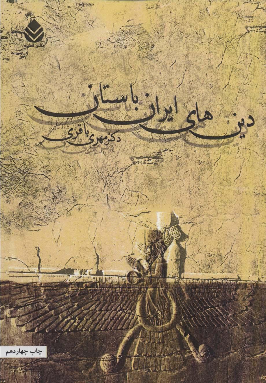 دین های ایران باستان