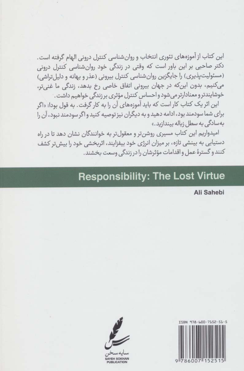 مسئولیت پذیری فضیلت گمشده