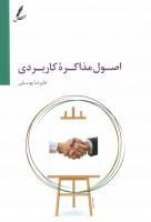 اصول مذاکره کاربردی
