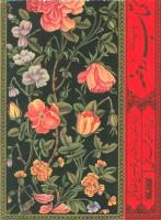 کتاب روضه:گزیده مستند روضه الشهدای ملاحسین واعظ کاشفی