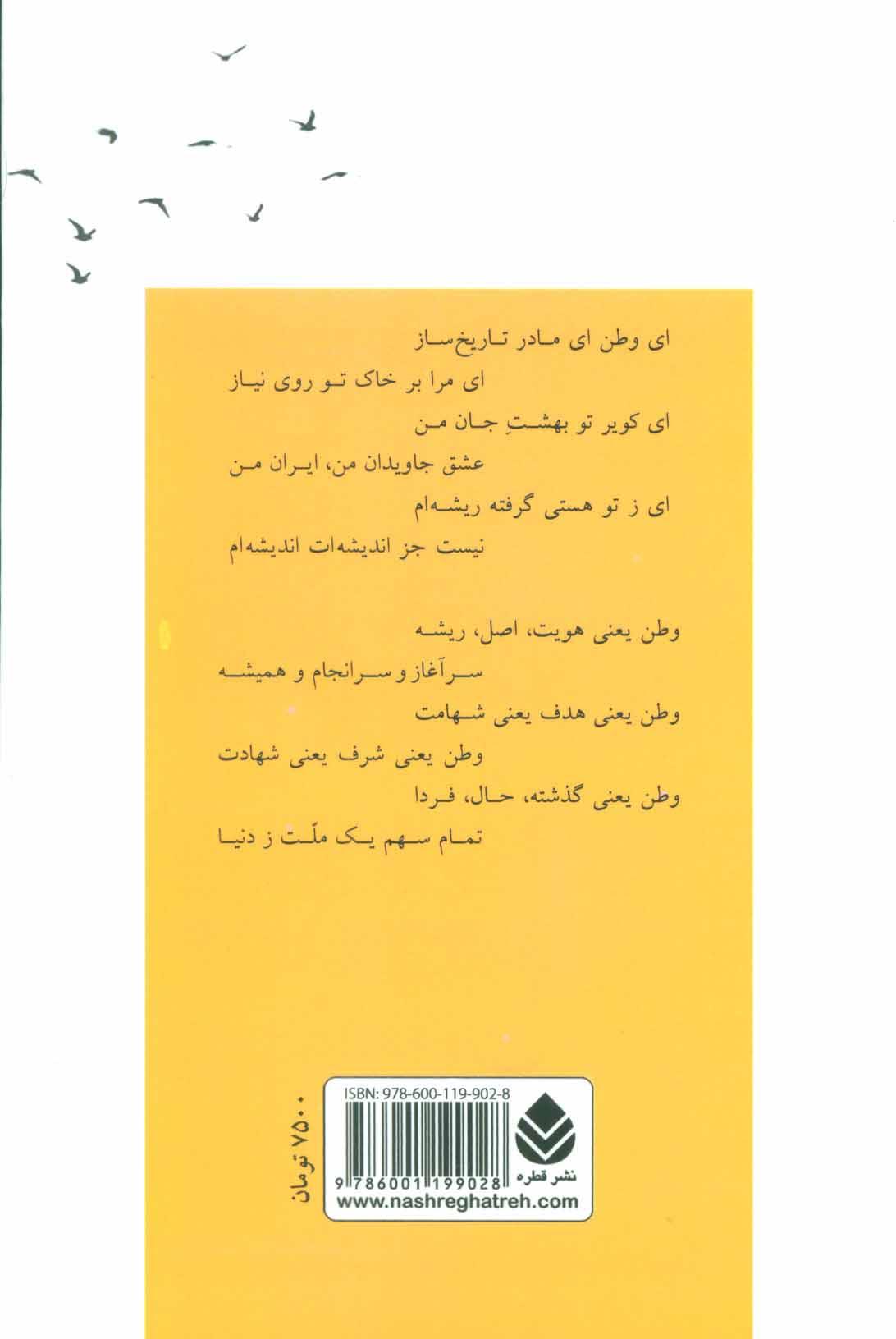 کوروش کبیر:نگاهی نمایشی دراماتیک به تاریخ و زندگی اساطیری کوروش کبیر-آذرخش… (نمایش نامه)