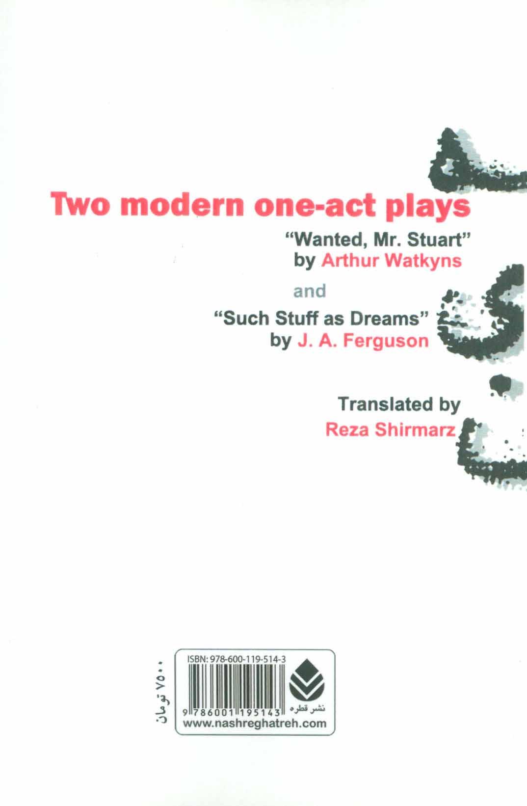 دو نمایشنامه تک پرده ای مدرن (پیگرد شاهزاده استوارت و از جنس رویا)،(نمایش نامه)