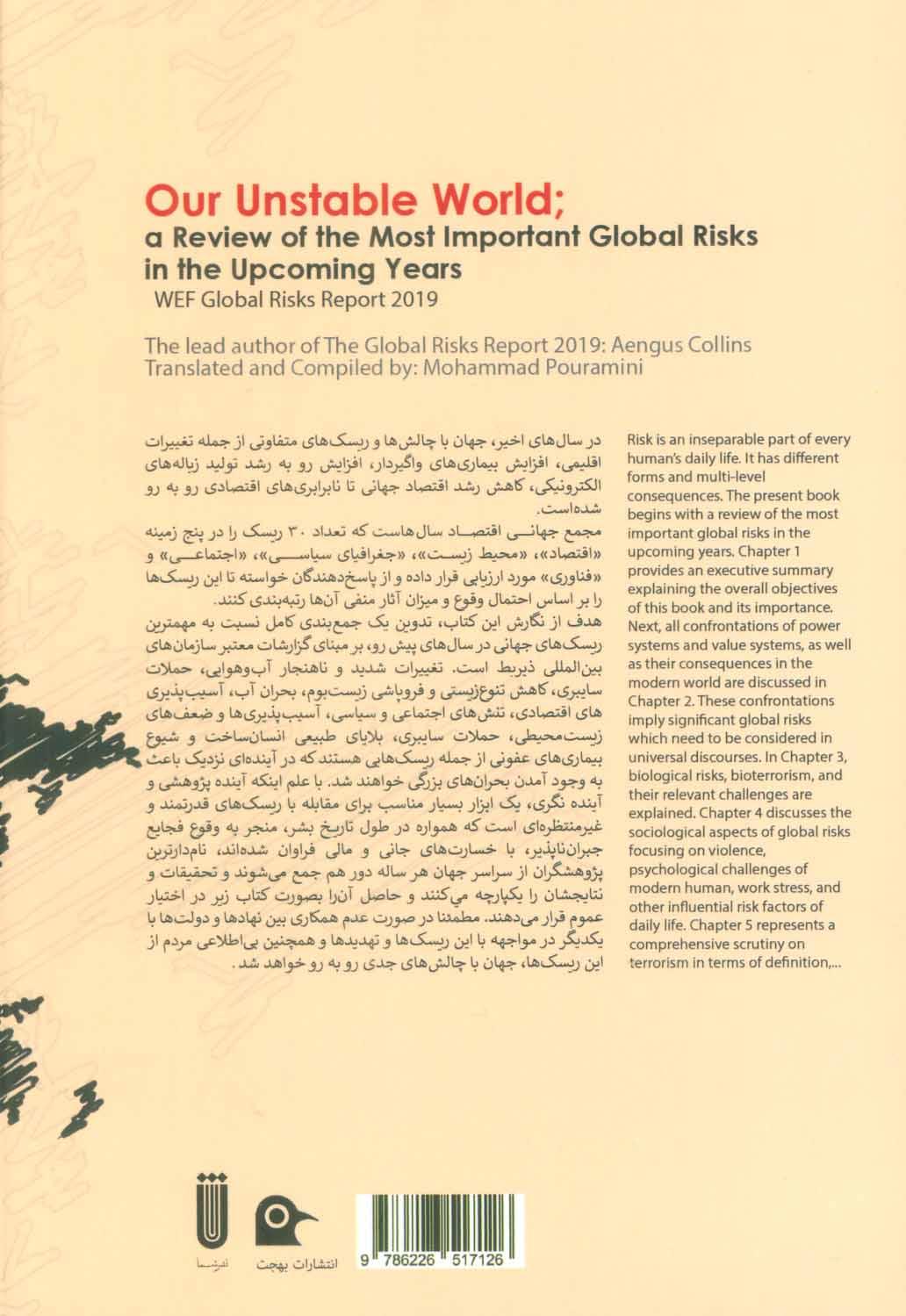 دنیای بی ثبات ما،بررسی مهم ترین ریسک های جهانی در سال های پیش رو براساس گزارشات مجمع جهانی اقتصاد