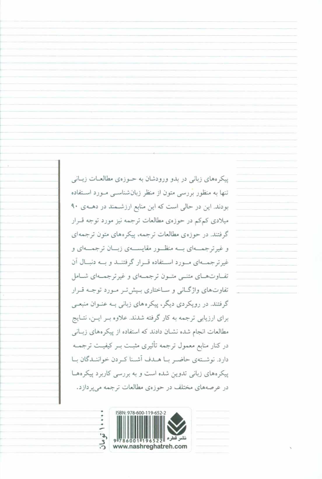 پیکره های زبانی و ترجمه (مطالعات ترجمه 3)