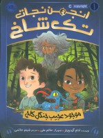 انجمن تک شاخ 1 (موجود عجیب جنگل کاج)