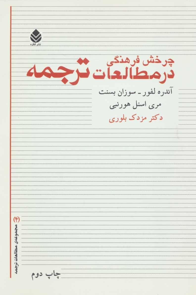 چرخش فرهنگی در مطالعات ترجمه (مطالعات ترجمه 4)