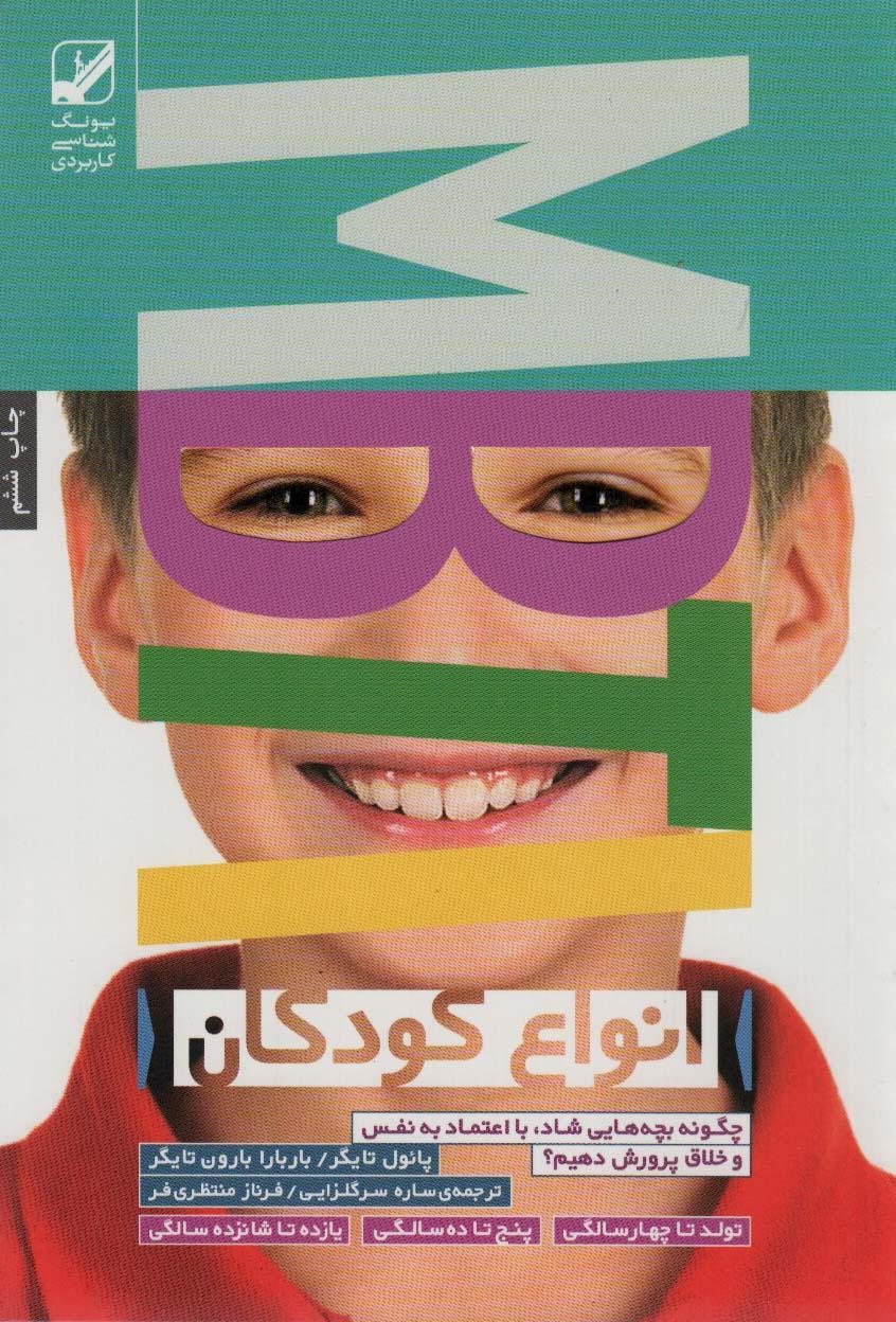 انواع کودکان (چگونه بچه هایی شاد،با اعتماد به نفس و خلاق پرورش دهیم؟)،(یونگ شناسی کاربردی)