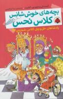 بچه های خوش شانس کلاس نحس 6 (پادشاهان خل و چل کلاس شماره ی 13)