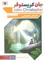 رمان های کلاسیک70 (غارهای فراموشی)